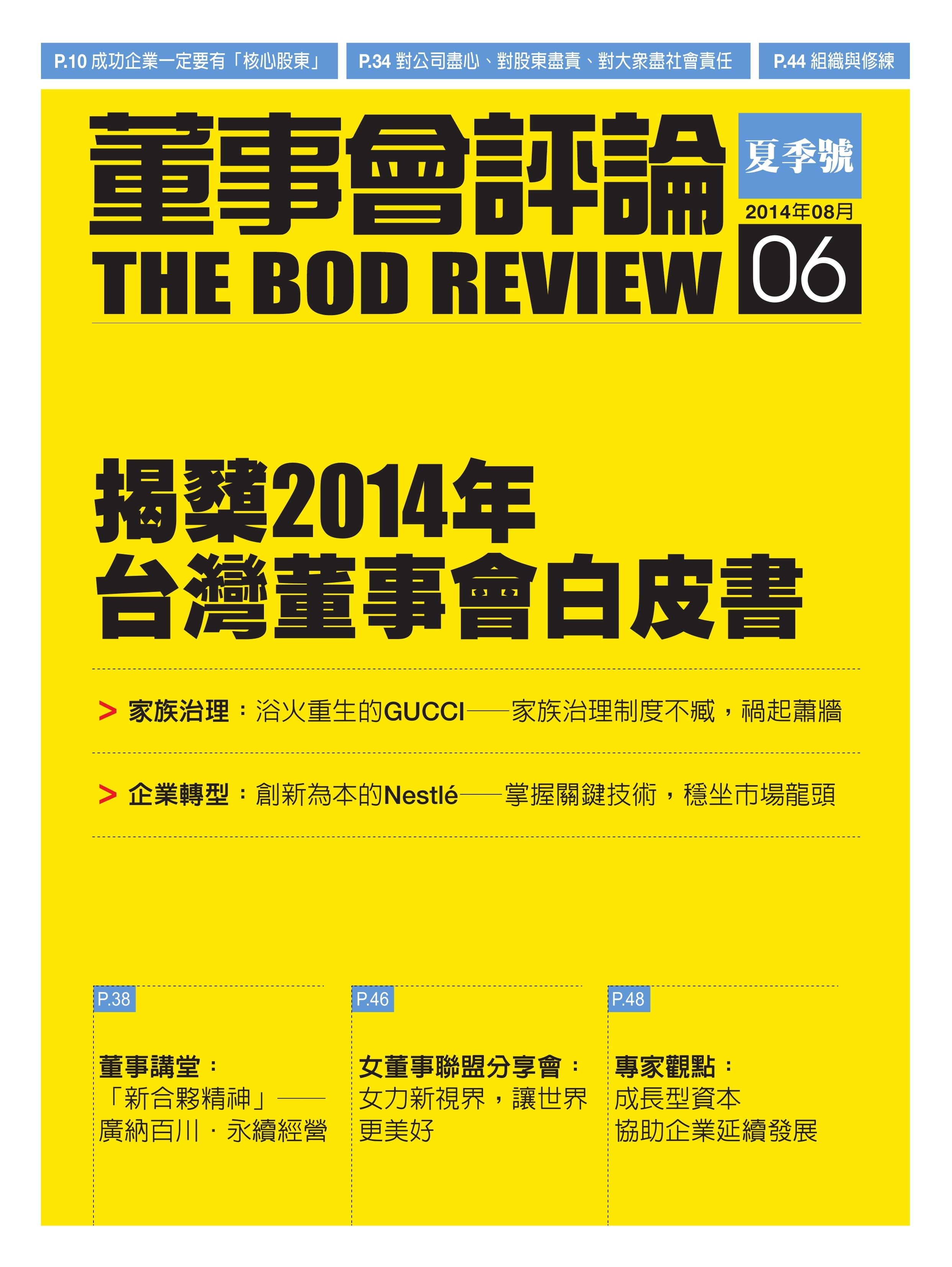 BOD Review NO.6 cover.jpg